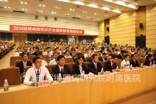 国家卫生部召开2014银屑病规范诊疗大会