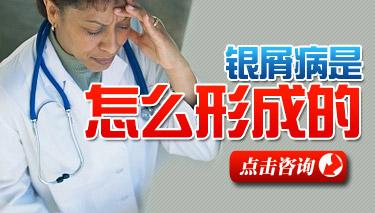 中医认为牛皮癣的成因有什么?